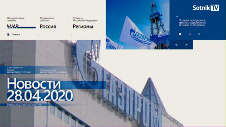 """""""НОВОСТИ 28.04.2020"""" - Sotnik-TV"""