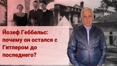 """История Леонида Млечина """"Йозеф Геббельс: почему он остался с Гитлером до последнего?"""""""
