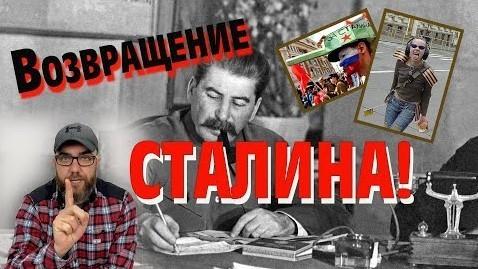 """""""Возвращение Сталина!"""" - Алексей Петров (ВИДЕО)"""