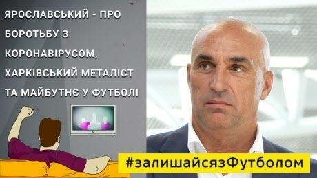 Ярославський - про боротьбу з коронавірусом, харківський Металіст та майбутнє у футболі