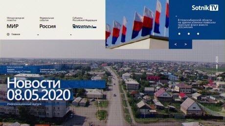 """""""НОВОСТИ 8.05.2020"""" - Sotnik-TV"""