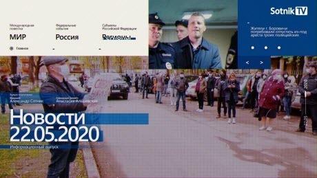 """""""НОВОСТИ 22.05.2020"""" - Sotnik-TV"""