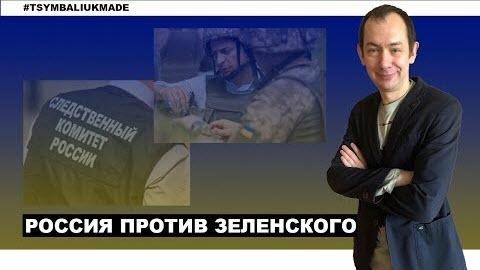 """Кремль хочет судить Зеленского"" - Роман Цимбалюк (ВИДЕО)"