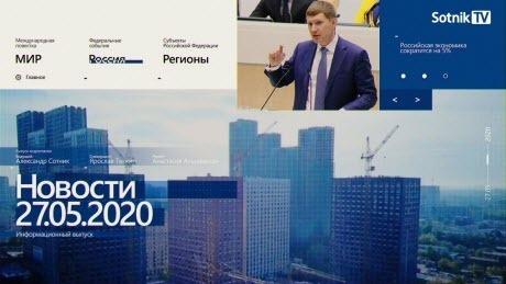 """""""НОВОСТИ 27.05.2020"""" - Sotnik-TV"""