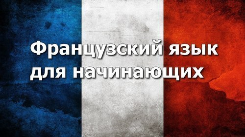 Французский язык Урок 18