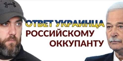"""""""Ответ украинца российскому оккупанту!"""" - Алексей Петров (ВИДЕО)"""