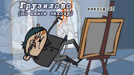Магазинчик Бо. Эпизод 21. Грузилово