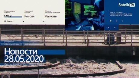 """""""НОВОСТИ 28.05.2020"""" - Sotnik-TV"""
