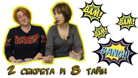 ТАЙНАЯ ЖИЗНЬ ПОРОХОБОТОВ: о чем молчат сети? / Алла и Таня: субботний дуэт