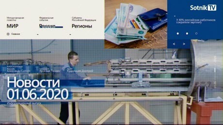 """""""НОВОСТИ 1.06.2020"""" - Sotnik-TV"""