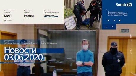 """""""НОВОСТИ 3.06.2020"""" - Sotnik-TV"""