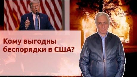 """История Леонида Млечина """"Кому выгодны беспорядки в США?"""""""