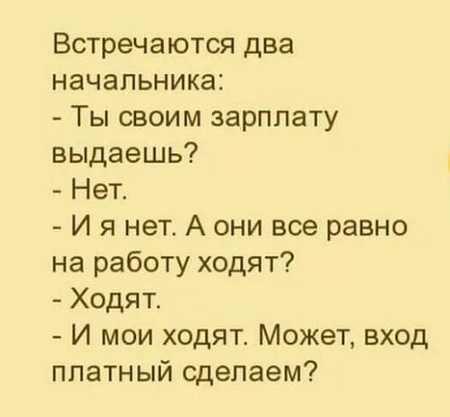 Вечерние анекдоты