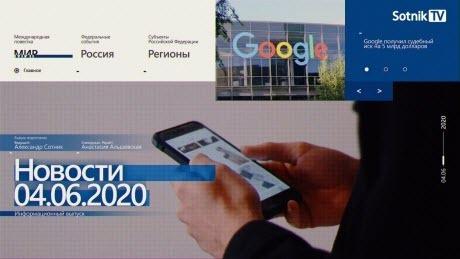 """""""НОВОСТИ 4.06.2020"""" - Sotnik-TV"""