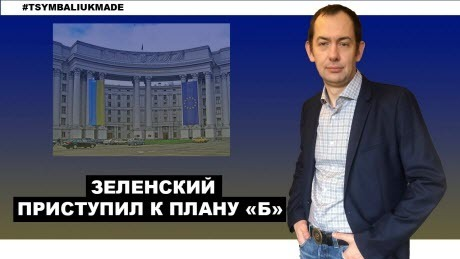 """Как меня шокировала Зе-команда"" - Роман Цимбалюк (ВИДЕО)"