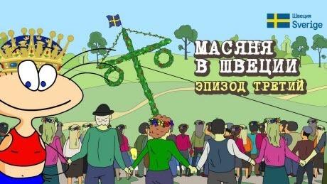 Масяня в Швеции. Мини-сериал. Эпизод 3