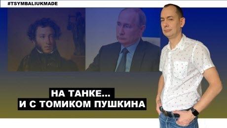 """""""Путин: нефть растёт, деньги есть - будем защищать русскоязычных"""" - Роман Цимбалюк (ВИДЕО)"""