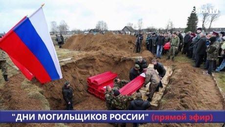 «ДНИ МОГИЛЬЩИКОВ РОССИИ» - Sotnik-TV