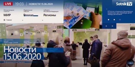 """""""НОВОСТИ 15.06.2020"""" - Sotnik-TV"""