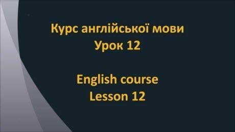 Англійська мова: Урок 12 - Напої