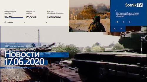 """""""Новости 17.06.2020"""" - Sotnik-TV"""