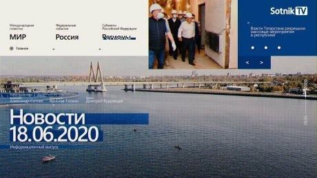"""""""НОВОСТИ 18.06.2020"""" - Sotnik-TV"""