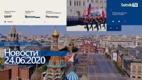 """""""НОВОСТИ 24.06.2020"""" - Sotnik-TV"""