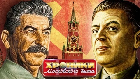 Сын Кремля. Хроники московского быта