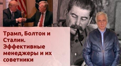 """История Леонида Млечина """"Трамп, Болтон и Сталин. Эффективные менеджеры и их советники"""""""