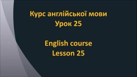 Англійська мова: Урок 25 - У місті