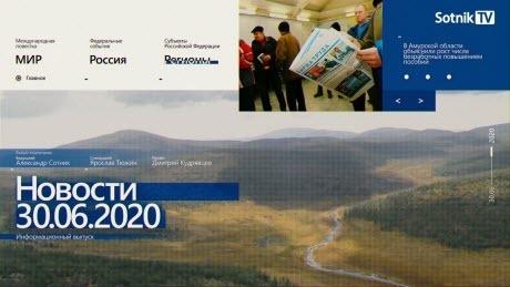 """""""НОВОСТИ 30.06.2020"""" - Sotnik-TV"""