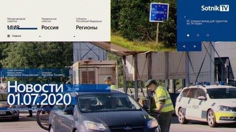 """""""НОВОСТИ 01.07.2020"""" - Sotnik-TV"""