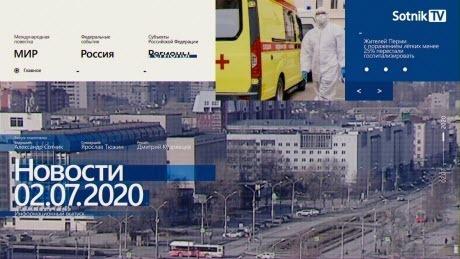 """""""НОВОСТИ 02.07.2020"""" - Sotnik-TV"""