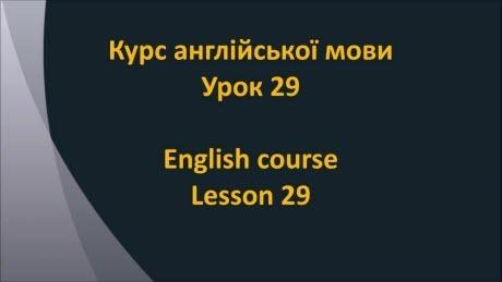 Англійська мова: Урок 29 - В ресторані 1