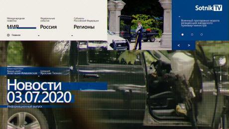 """""""НОВОСТИ 03.07.2020"""" - Sotnik TV"""
