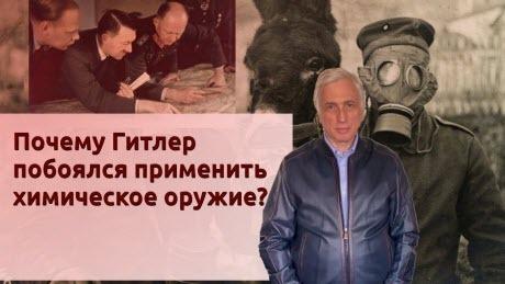 """История Леонида Млечина """"Почему Гитлер побоялся применить химическое оружие?"""