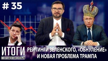 Новая цель Путина. Трамп, ГРУ и талибы. Рейтинг Зеленского уходит в минус. Герус + Сечин = любовь?
