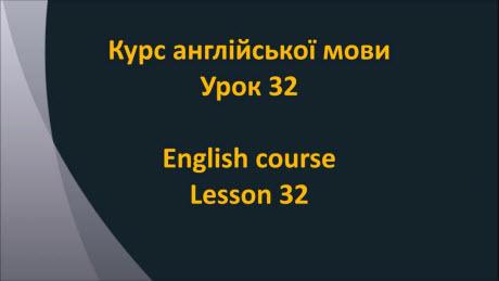 Англійська мова: Урок 32 - В ресторані 4