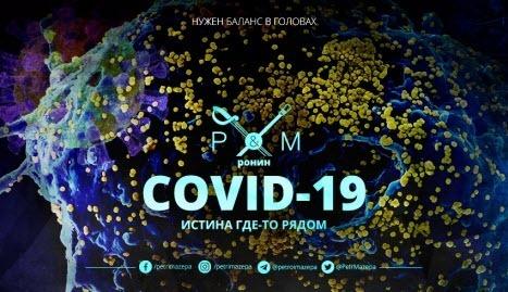 COVID-19. Истина где-то рядом