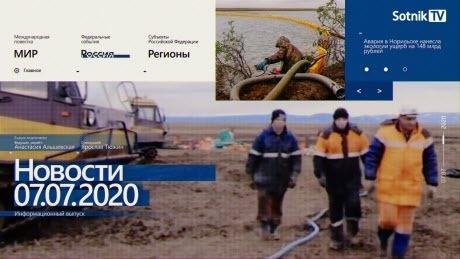 """""""НОВОСТИ 07.07.2020"""" - Sotnik TV"""