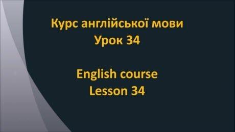 Англійська мова: Урок 34 - У поїзді