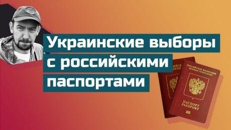 """""""Теперь можно: в Кремле обнулились и проговорились"""" - Роман Цимбалюк (ВИДЕО)"""