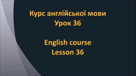 Англійська мова: Урок 36 - Приміське сполучення