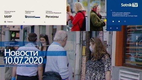 """""""НОВОСТИ 10.07.2020"""" - Sotnik-TV"""