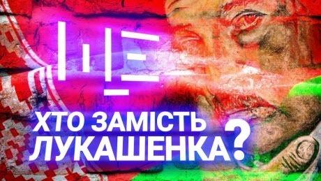 Протести у Білорусі, вибори та останній диктатор Європи. ЩЕ з Максом Щербиною