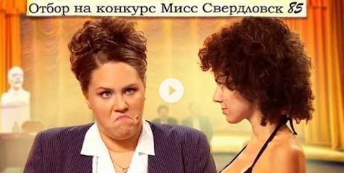 Конкурс красоты - Уральские Пельмени