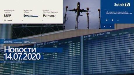 """""""НОВОСТИ 14.07.2020"""" - Sotnik-TV"""