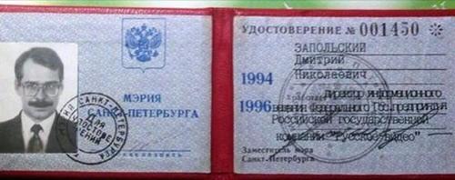 """""""ТАЙНЫЕ СОВЕТНИКИ"""" - Дмитрий Запольский"""