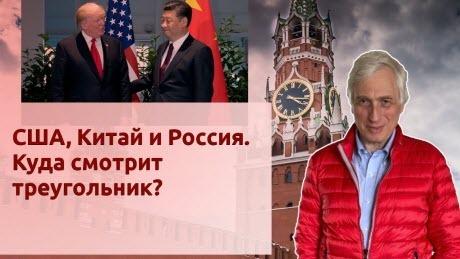 """История Леонида Млечина """"США, Китай и Россия. Куда смотрит треугольник?"""""""