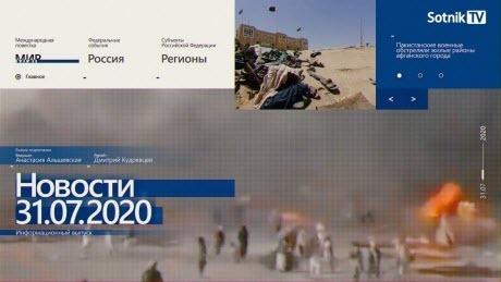 """""""НОВОСТИ 31.07.2020"""" - Sotnik-TV"""